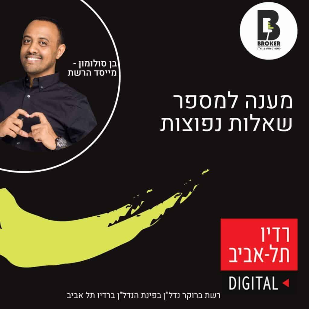 בן סולומון - רדיו תל אביב