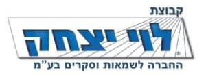 מגזין לוי יצחק בן סולומון