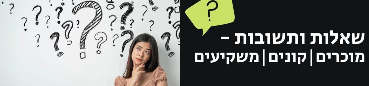 שאלות ותשובות לכולם